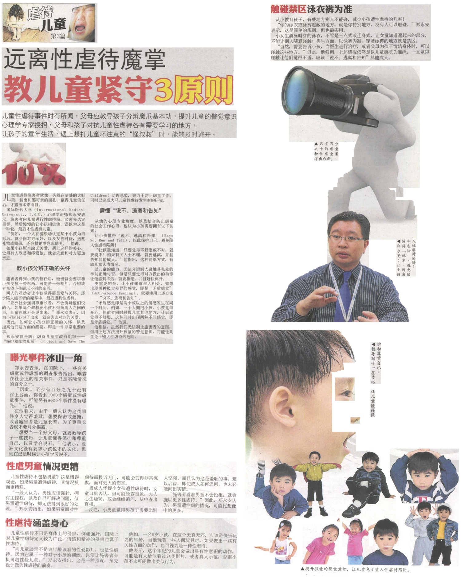 a report on the child abuse in china The number of reported incidents of child abuse in china is increasing at a worrying pace in the latest incident, in fangshan district, beijing, some parents informed the police on tuesday that their kids had been pricked with needles at a local kindergarten three teachers are being questioned by.